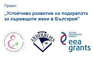 """проект """"Устойчиво развитие на подкрепата за кърмещите жени в България"""""""
