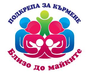 Подкрепа за кърмене - близо до майките