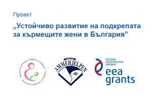 Проект - Устойчиво развитие на подкрепата за кърмещите жени в България