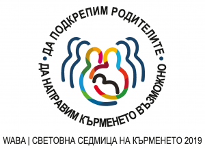 Световна седмица на кърменето 2019