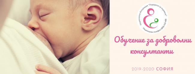 Обучение за доброволни консултанти по кърмене 2019/2020