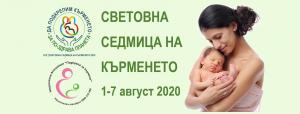 Да подкрепим кърменето за по-здрава планета